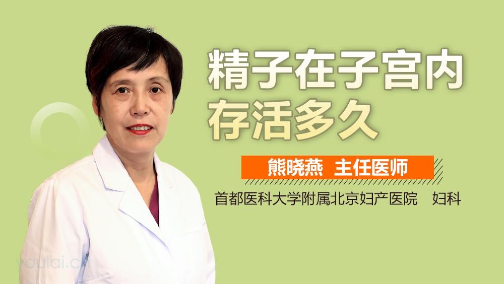 精子体内存活多久_精子在子宫能活多久-有来医生