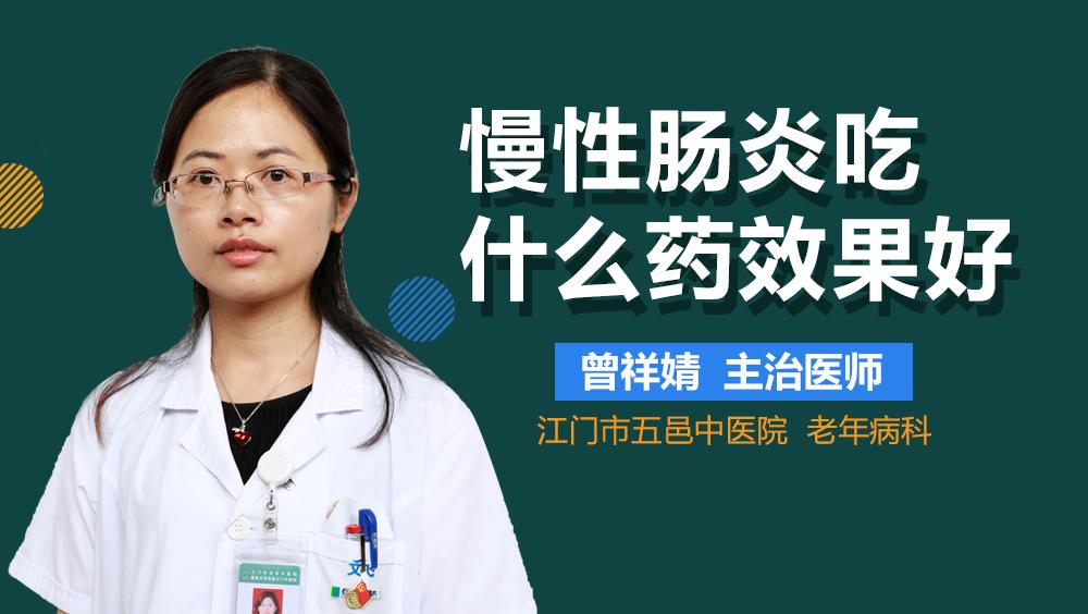 感冒吃啥药效果好_肠炎发烧吃什么退烧药效果好-有来医生