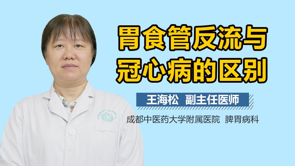 胃食管反流与冠心病的区别