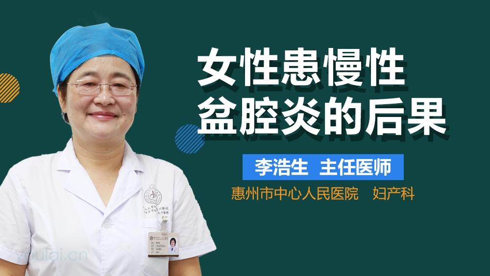 女性患慢性盆腔炎的后果