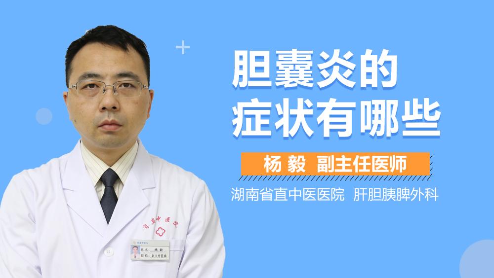 胆结石中医治疗方法_慢性胆囊炎好治吗 慢性胆囊炎可以治愈吗_有来医生