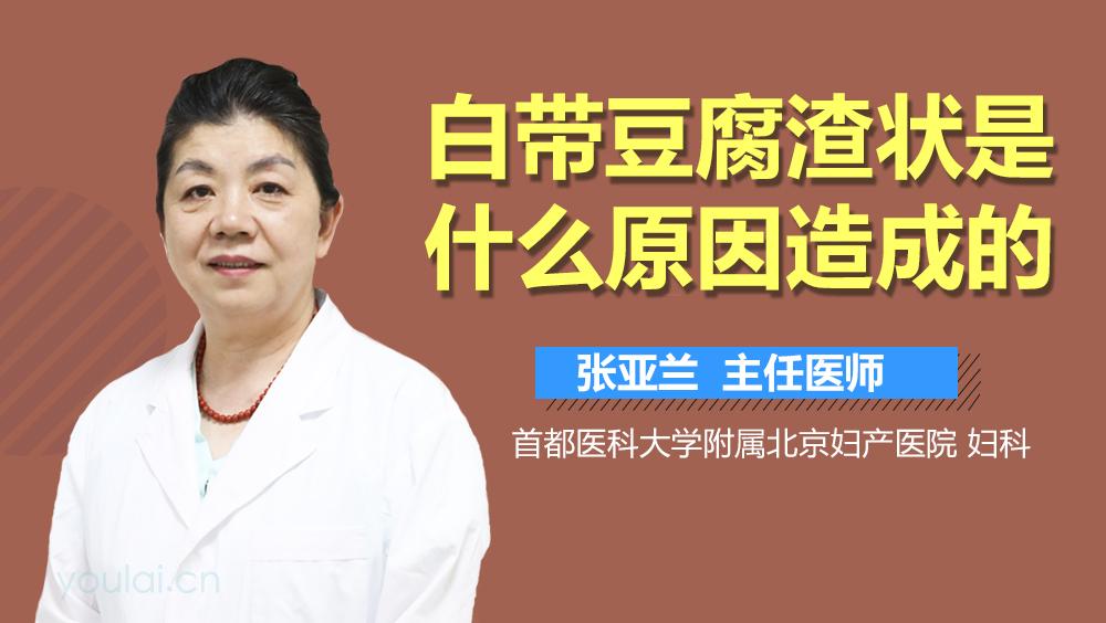 北京妇产医院怎么样_豆腐渣状白带是什么原因-有来医生