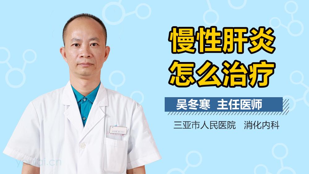 慢性丙肝怎么治疗_慢性肝炎中医怎么治 慢性肝炎中医治疗方法_有来医生