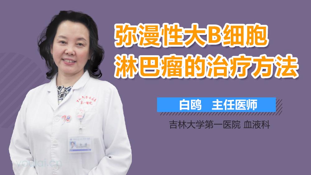弥漫性大B细胞淋巴瘤的治疗方法