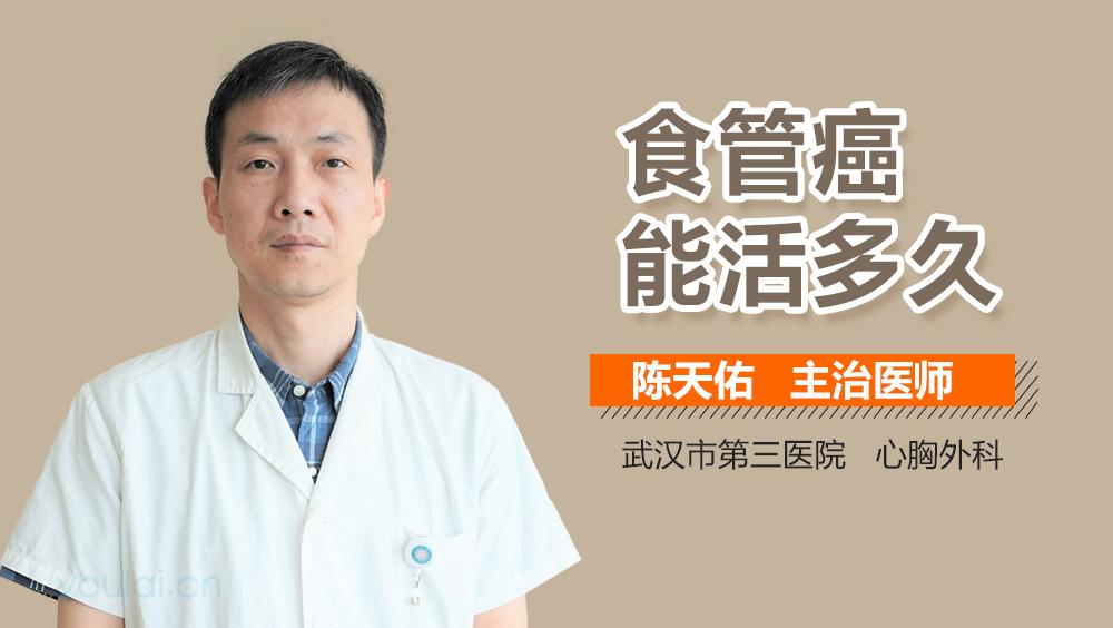 淋巴癌能活多久_食管癌转移淋巴癌能活多久-有来医生