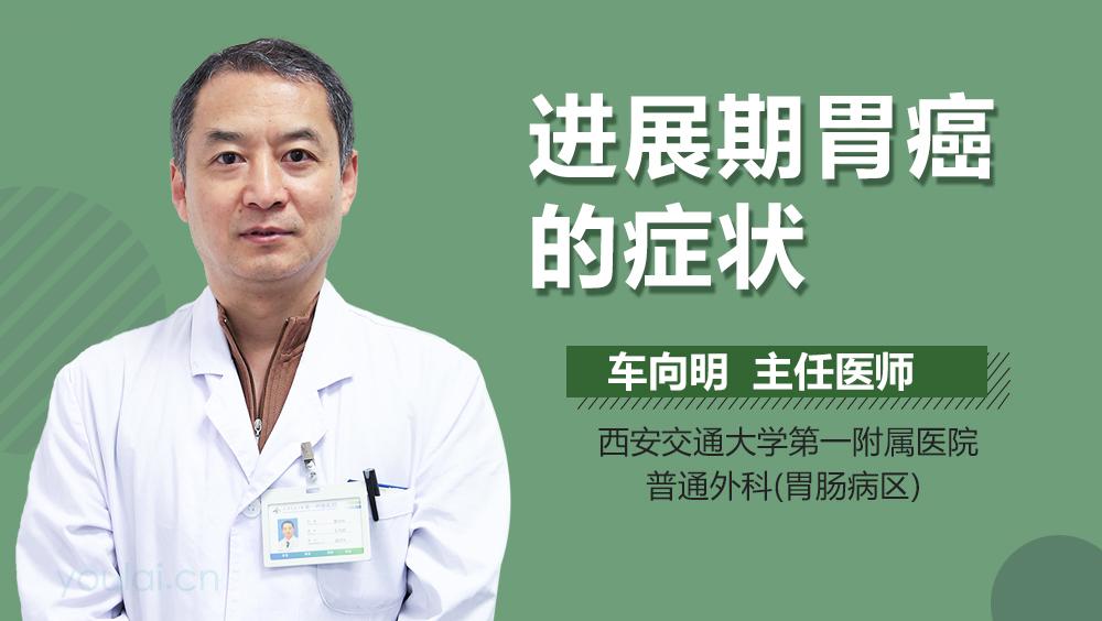 进展期胃癌的症状
