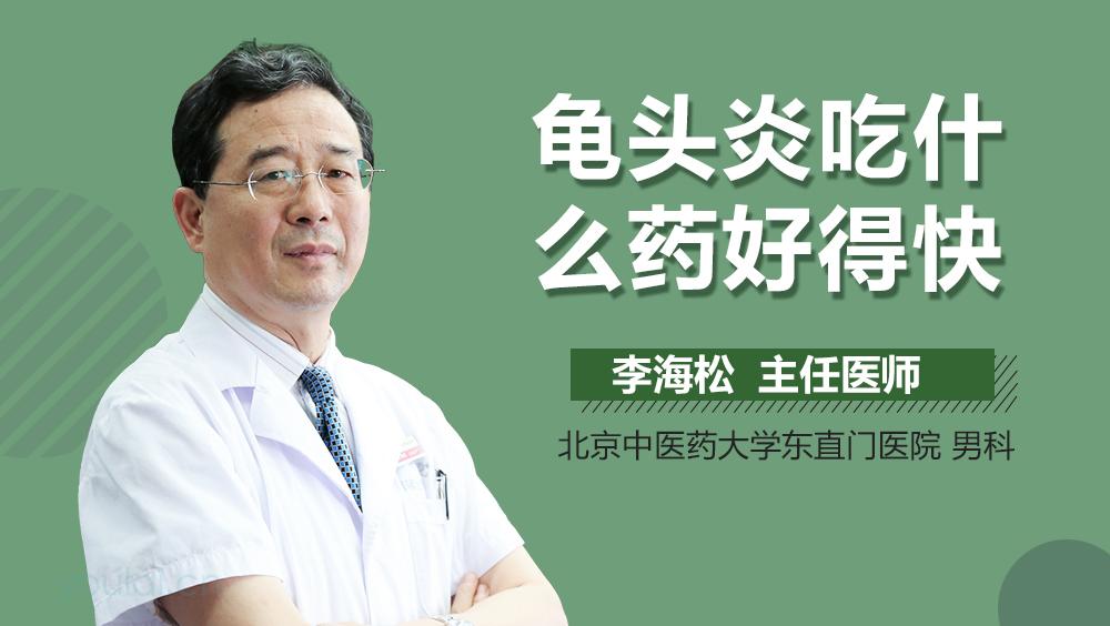 治疗宫颈炎用什么药好得快_龟头炎视频_在线播放-有来医生
