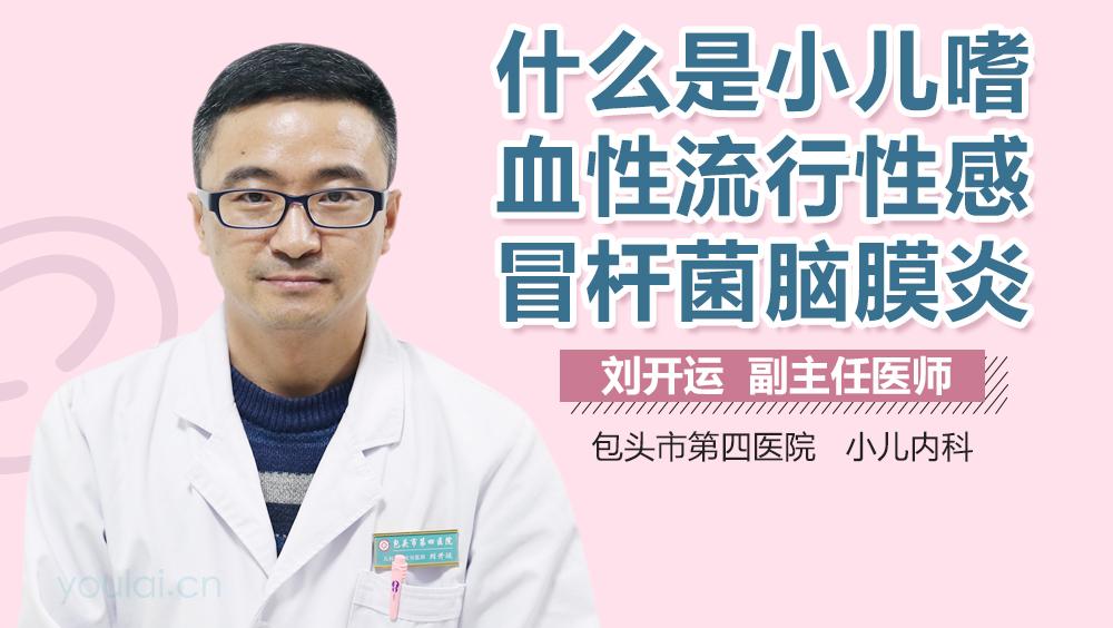 小儿脑膜炎后遗症_脑膜炎视频_在线播放-有来医生