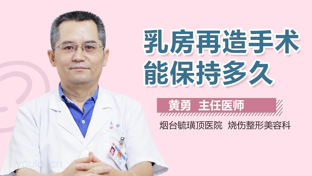 乳房再造手术能保持多久