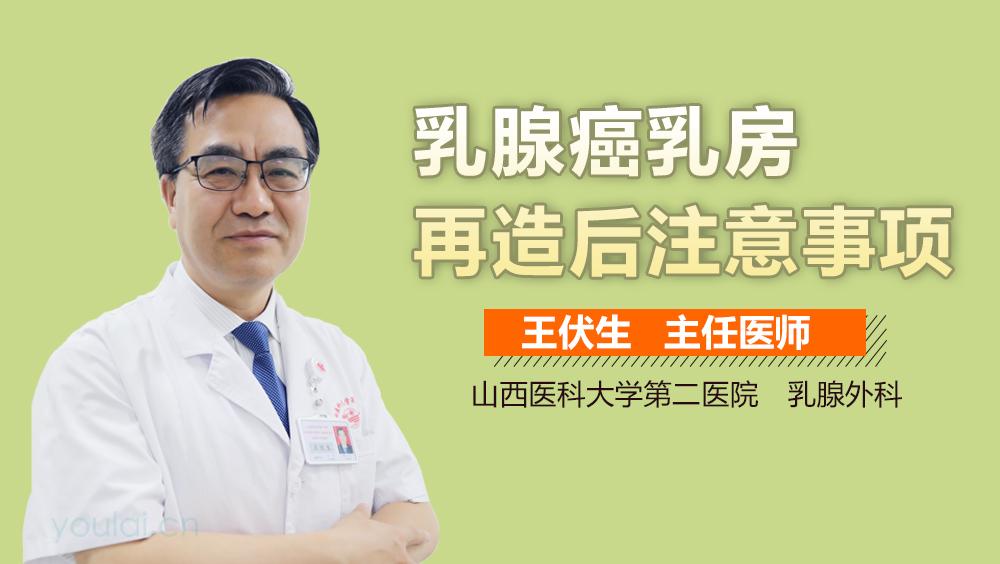 乳腺癌乳房再造后注意事项