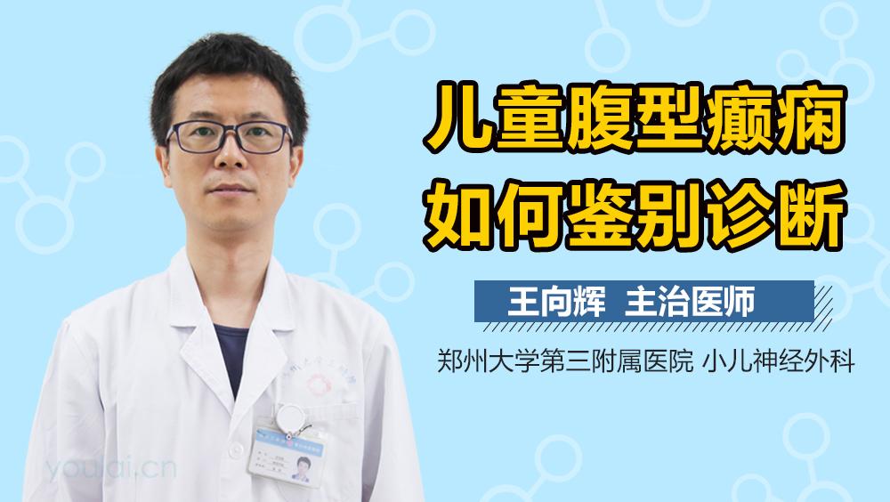 小儿癫痫怎么治_儿童腹型癫痫早期征兆_有来医生