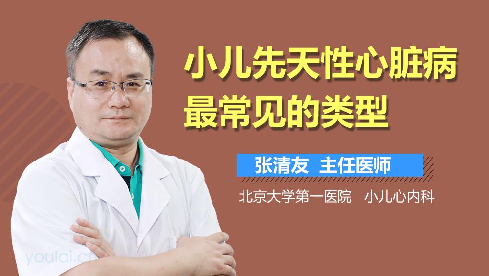 最常见的遗传病_小儿先天性心脏病最常见的类型是什么-有来医生