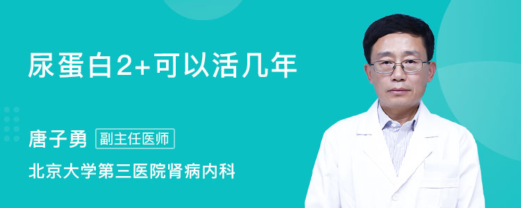治疗蛋白尿的药_尿蛋白3十可以活几年-有来医生