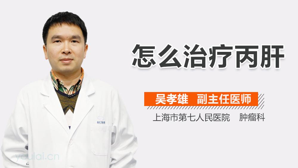 中医能治疗丙肝_丙肝病毒怎么治疗-有来医生
