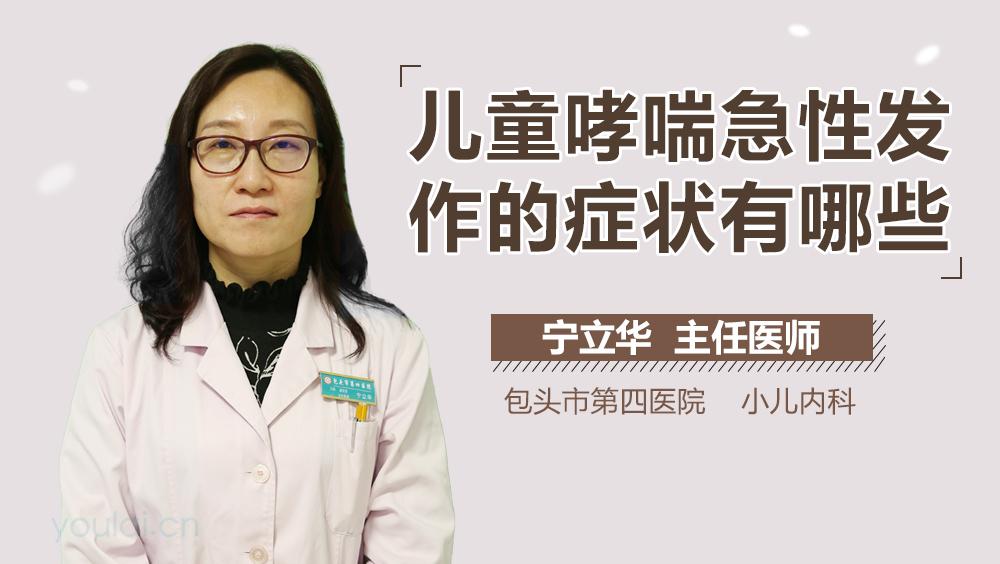 中医治疗儿童哮喘_小儿哮喘临床表现 儿童哮喘的症状有哪些_有来医生