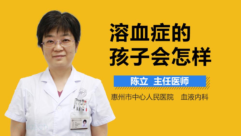 惠州新生儿_溶血症的孩子会怎样-有来医生