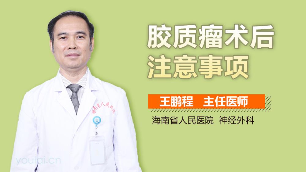 瘤术后护理_胶质瘤术后复发怎么办_有来医生