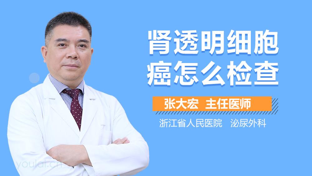 肾透明细胞癌怎么检查
