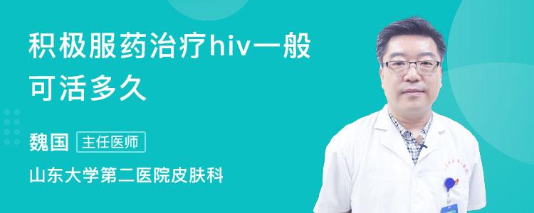 感染艾滋病能活多久_艾滋病科普文章-有来医生