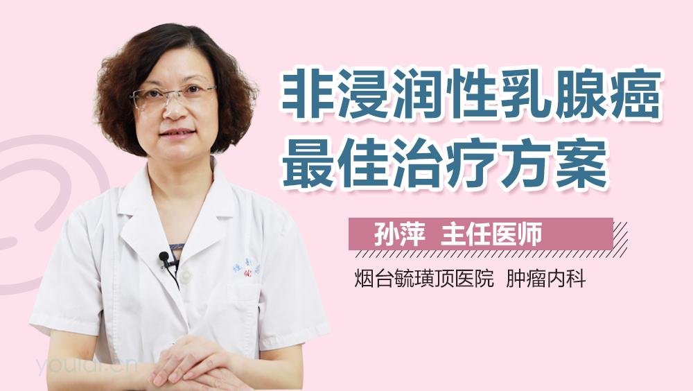 非浸润性乳腺癌最佳治疗方案