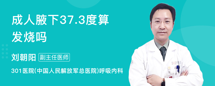 婴儿37.7度算发烧吗_大人腋下37.3度算发烧吗-有来医生