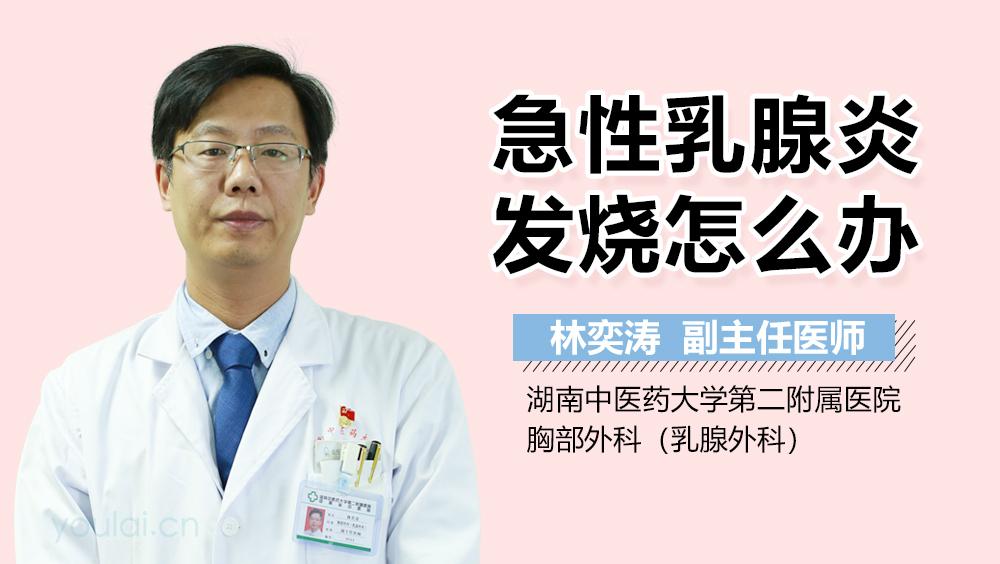 急性乳腺炎化脓症状_急性乳腺炎发烧怎么办 急性乳腺炎发烧治疗方法有哪些_有来医生