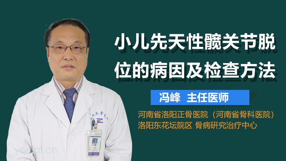 小儿先天性髋关节脱位的病因及检查方法