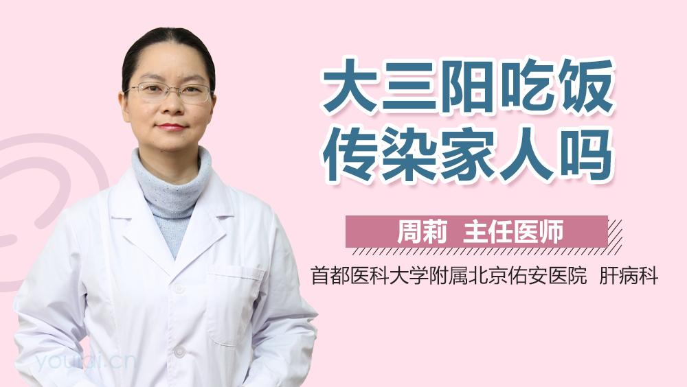 乙肝大三阳传染_大三阳吃饭传染家人吗_有来医生