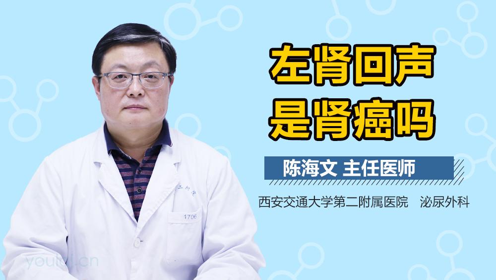 左肾回声是肾癌吗