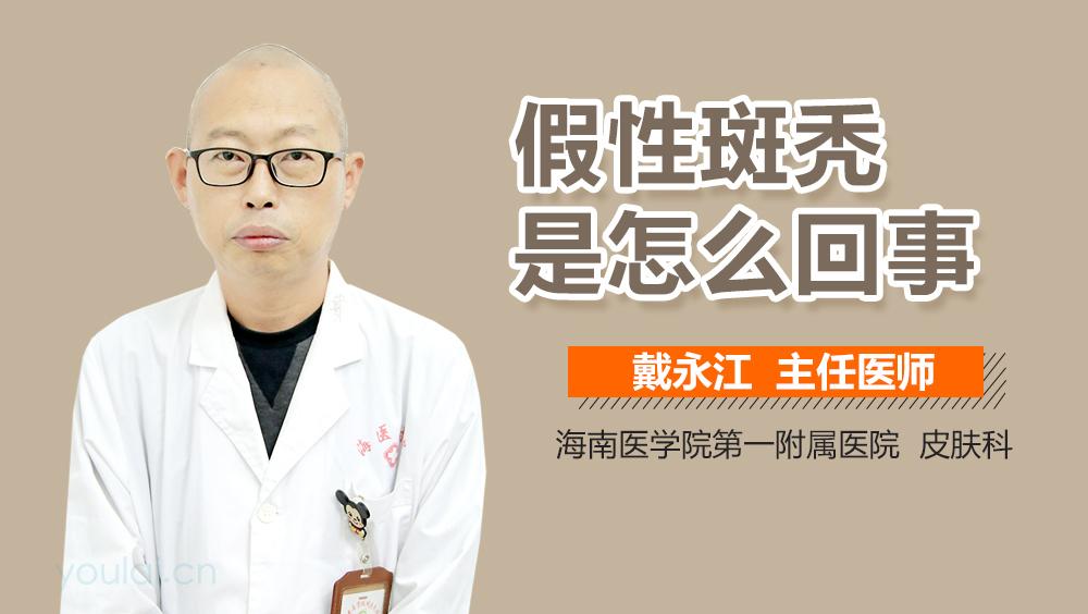 斑秃治疗最快的方法_斑秃怎么办 斑秃治疗最快的方法是什么_有来医生