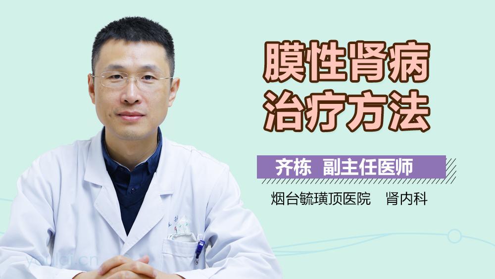 治疗蛋白尿的药_膜性肾病的治疗方法-有来医生