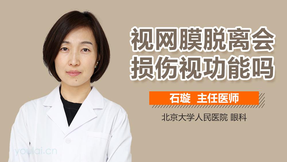 视网膜脱离会损伤视功能吗