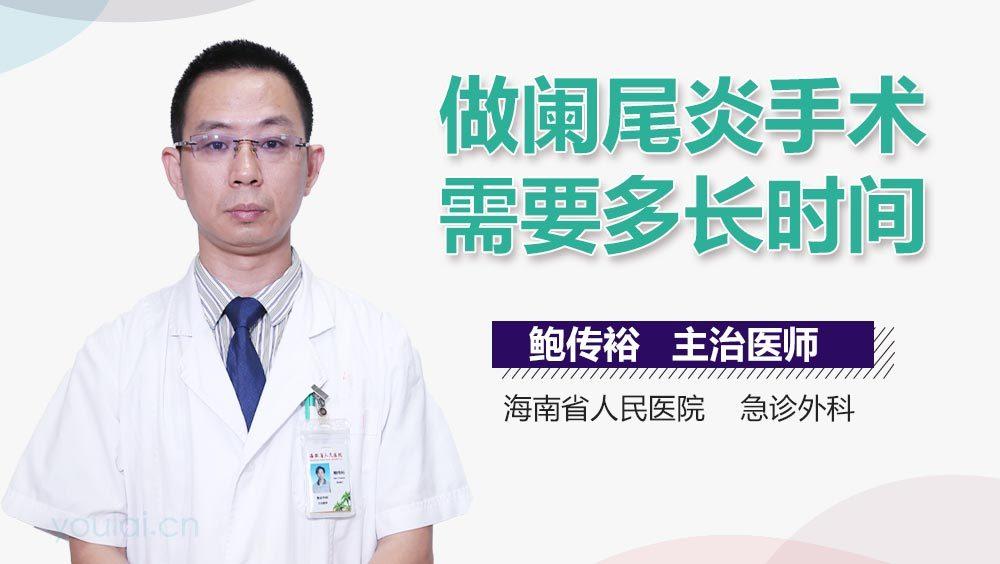 做胃息肉手术后饮食_阑尾炎视频_在线播放-有来医生