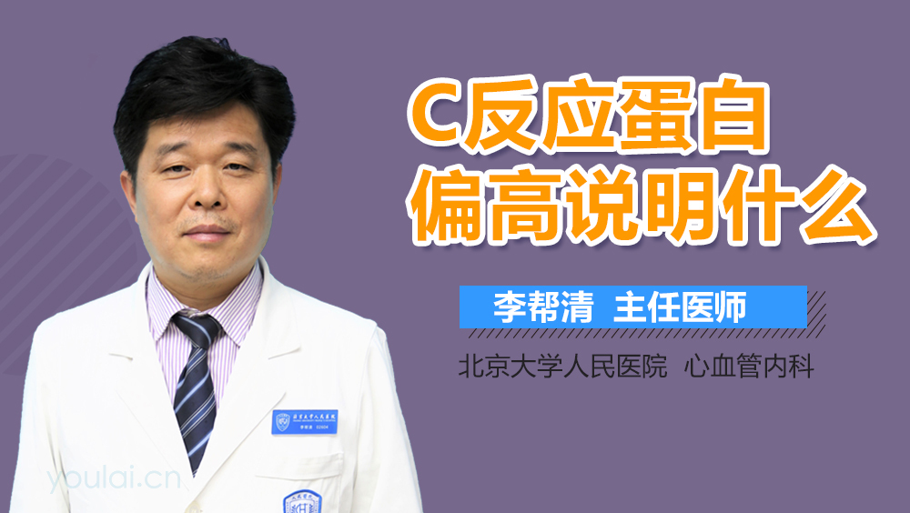胸口闷疼是怎么回事_冠心病视频_在线播放-有来医生