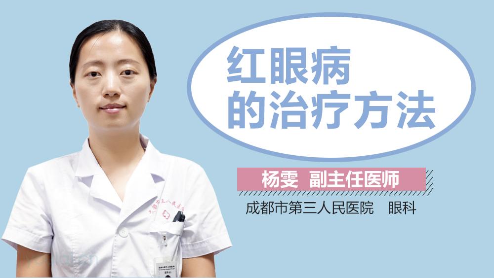 红眼病最快治疗方法_红眼病最快治疗方法-有来医生