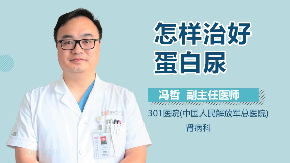 治疗蛋白尿的药_怎样降蛋白尿-有来医生
