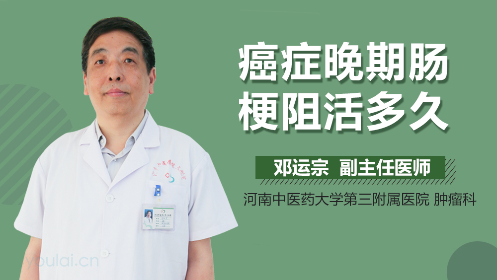 癌症晚期还能活多久_癌症肠梗阻还能活多久-有来医生