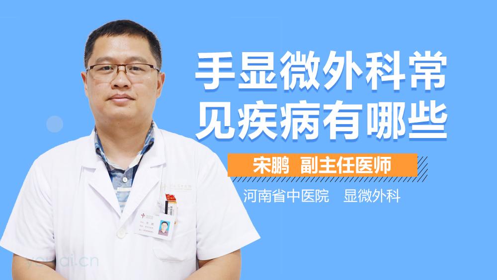 手显微外科常见疾病有哪些