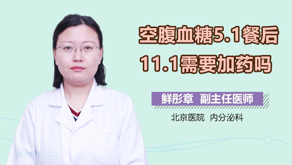 糖尿病病人能吃牛奶_糖尿病视频_在线播放-有来医生