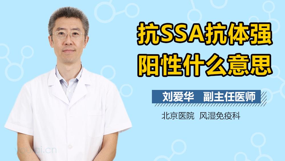 抗核糖核蛋白_抗ro52抗体强阳性是什么意思-有来医生