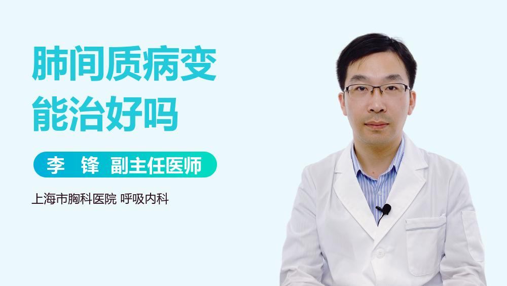 肺间质病变能治好吗