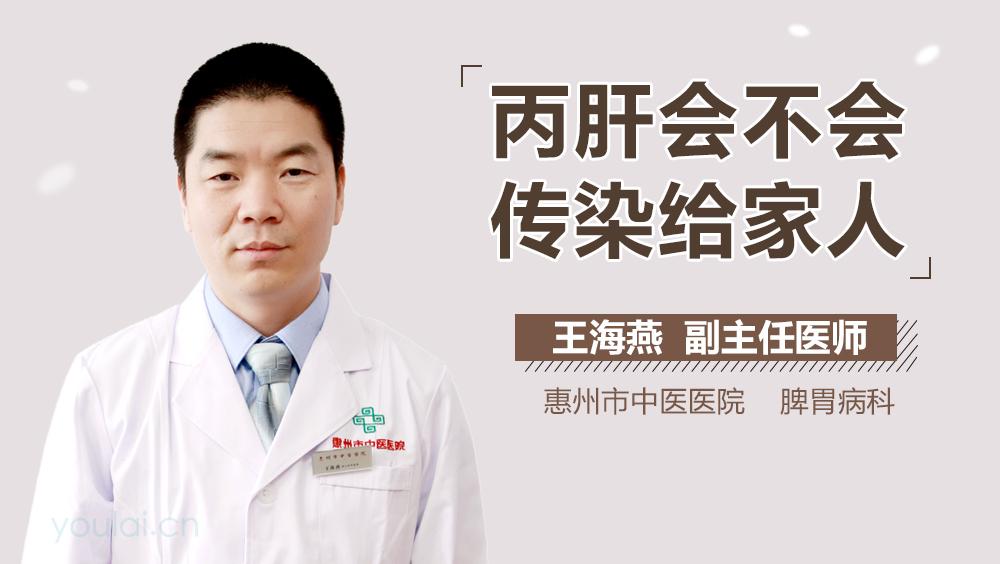 中医能治疗丙肝_王海燕医生简介和出诊时间_惠州市中医医院_脾胃病科-有来医生