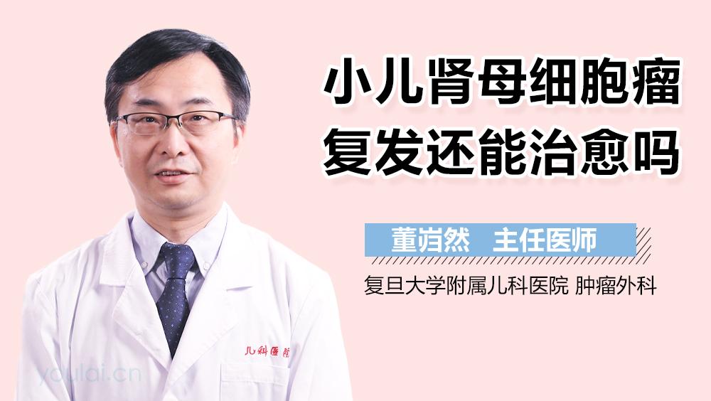 小儿肾母细胞瘤复发还能治愈吗