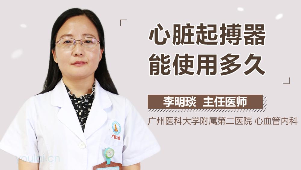 心脏起搏器能使用多久