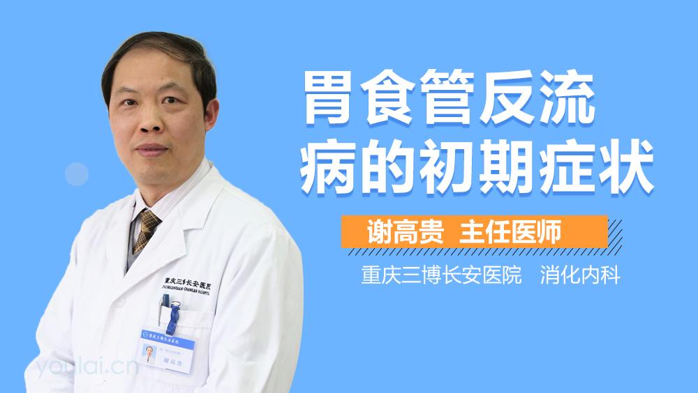 胃食管反流病的初期症状