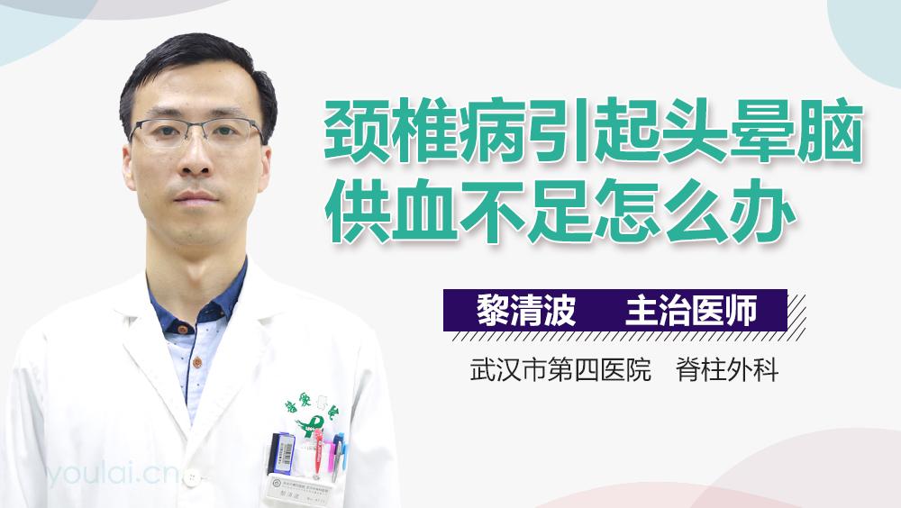脑血管供血不足症状_颈椎病脑供血不足头晕怎么办-有来医生