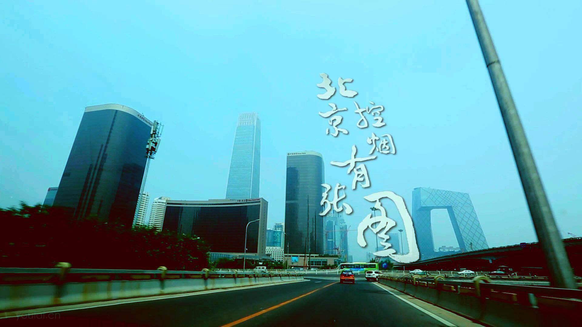 """首部医学科普片上线""""别人吸烟上瘾,我控烟上瘾-北京控烟有张图"""""""