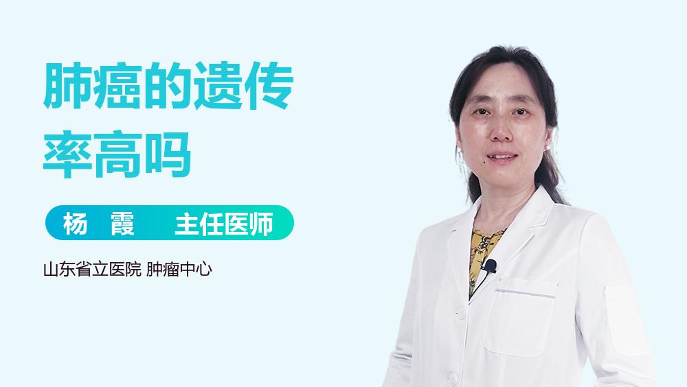 肺癌的遗传率高吗