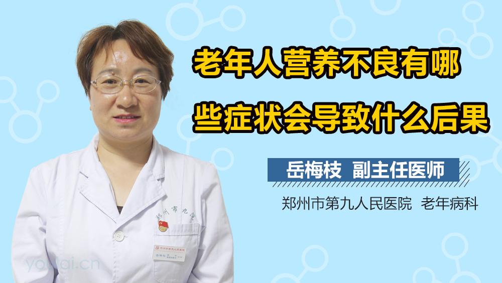 营养不良症状_营养不良视频_在线播放-有来医生