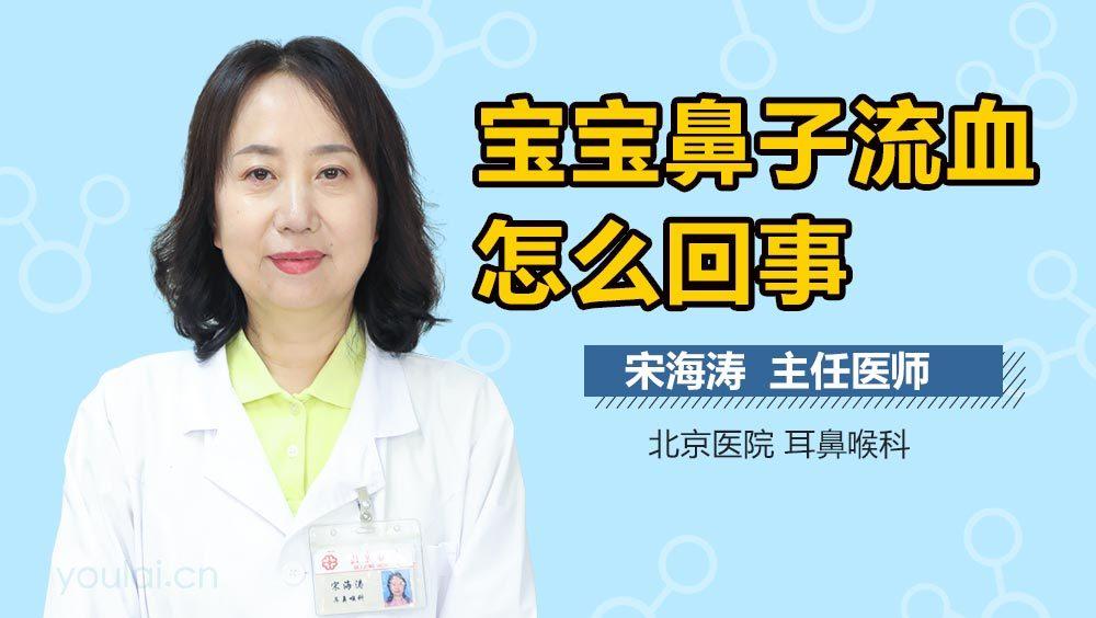 鼻子总流血怎么回事_鼻咽癌放疗周期_有来医生